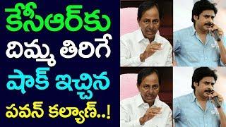 Video Pawan Kalyan Shock To CM KCR, Hyderabad, Andhra Pradesh, TS MP3, 3GP, MP4, WEBM, AVI, FLV Januari 2019