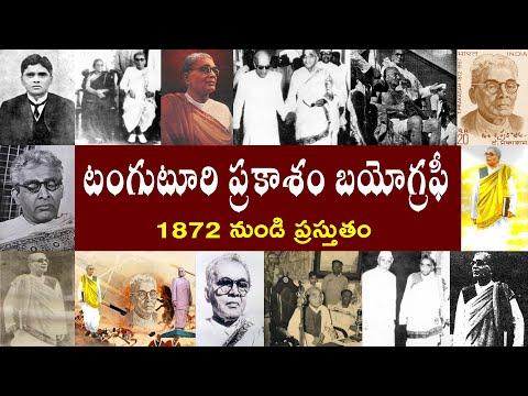 టంగుటూరి ప్రకాశం బయోగ్రఫీ   Tanguturi Prakasam Biography