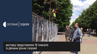 У Хмельницькому просто неба відкрили виставку «Люди свободи»
