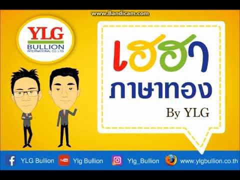 เฮฮาภาษาทอง by Ylg 27-09-2560