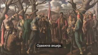 Сербия - Энтальпия и Xnd Георгий размышлял: Когда и кем будет отнята жизнь моя, Господи? Как бы ни было, Сербия...
