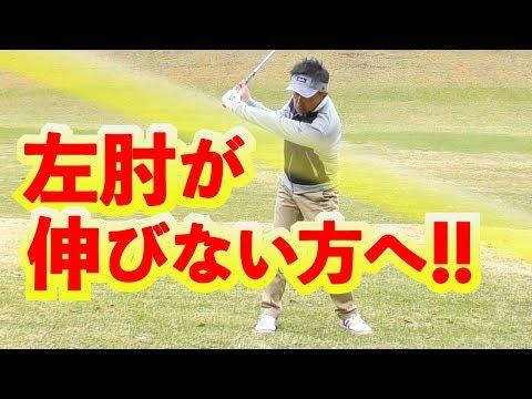 スイング中に左腕を伸ばす方法!スギプロのゴルフレッスン【解説 …