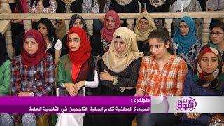 المبادرة الوطنية تكرم الطلبة الناجحين في الثانوية العامة بمحافظة طولكرم