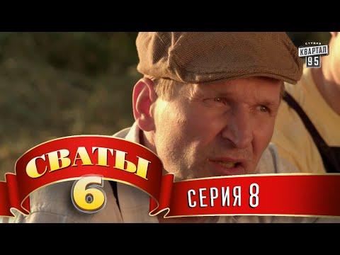 Сваты 6 (6-й сезон, 8-я серия) (видео)