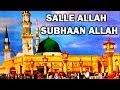 Salle Allah Subhaan Allah | Mohammad Rahamat Hi Rahmat (Naat-E-Pak) | Rais Anis Sabri