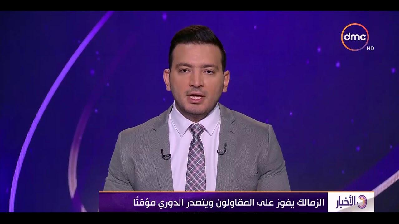 الأخبار - الزمالك يفوز علي المقاولون ويتصدر الدوري مؤقتا