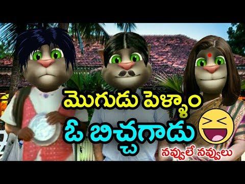 Funny videos - Mogudu Pellam Oo Bichagadu new funny video  Telugu Comedy King