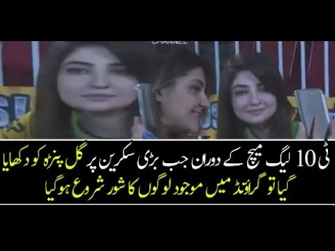 Crowd Screaming After Watching Gul Panra