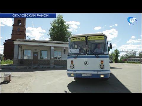 В Окуловском районе появился новый ежедневный автобусный маршрут