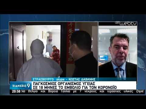 ΠΟΥ: «Covid-19» το νέο όνομα του κοροναϊού-Σε 18 μήνες το εμβόλιο | 11/02/2020 | ΕΡΤ
