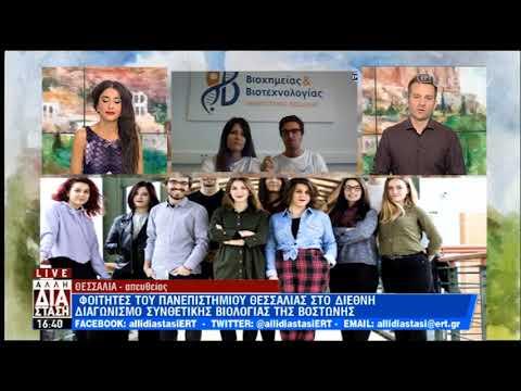 Φοιτητές του Πανεπ. Θεσσαλίας στο διεθνή διαγωνισμό συνθετ. βιολογίας της Βοστώνης  24/07/19 ΕΡΤ