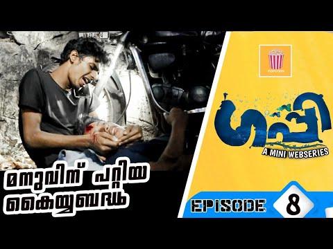 Guppy | epi 8 | മനുവിന് പറ്റിയ കയ്യബദ്ധം 😭 | guppy | Malayalam web series | team popcorn |