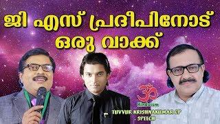 Video Meesha GS Pradeep Vs Rahul Eswar ജി എസ് പ്രദീപിനോട് ഒരു വാക്ക് - Krishna Kumar Cp MP3, 3GP, MP4, WEBM, AVI, FLV Agustus 2018