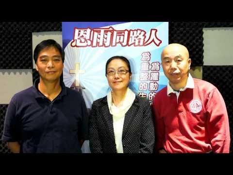 電台節目 恩雨事工承傳 (二) (10/26/2014於多倫多播放)