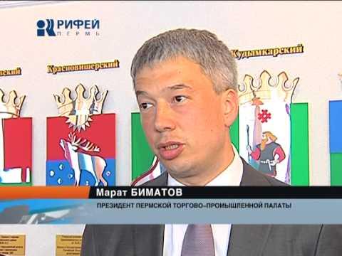 ПТПП и Законодательное Собрание Пермского края подписали очередное соглашение о сотрудничестве