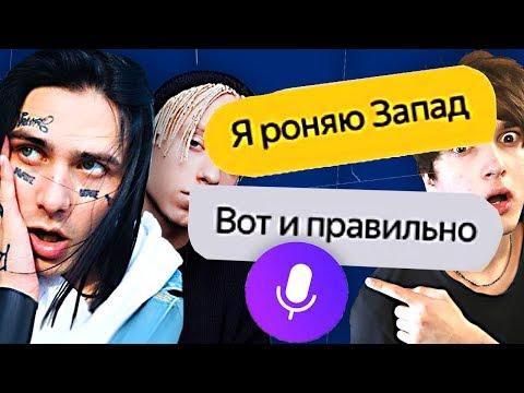 ПРАНК ПЕСНЕЙ ФЕЙСА И ЛСП БОТА АЛИСА (видео)