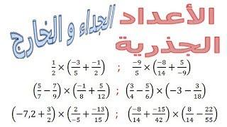 الرياضيات الثالثة إعدادي - الأعداد الجذرية الجداء و الخارج تمرين 8