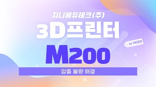 video thumbnail Jinie 3D printer m250 youtube