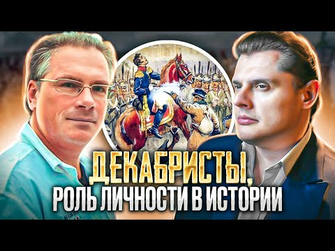 Драматургия истории: Е. Понасенков у А. Лушникова серия VI - DomaVideo.Ru