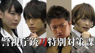 舞台「警視庁抜刀課vol.1」PV
