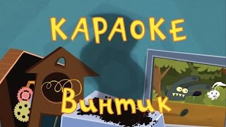 Караоке для детей - Винтик (Фиксипелка)