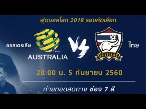 ดูบอลไทย ซาอุดิอาระเบีย ฟุตบอลโลกรอบคัดเลือก ถ่ายทอดสด 23 มีนาคม 2560