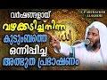 Latest Islamic Speech In Malayalam  E P Abubacker Al Qasimi