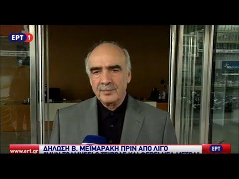 Β. Μεϊμαράκης: Να μη διανοηθούν να φέρουν επιπλέον μέτρα στη Βουλή