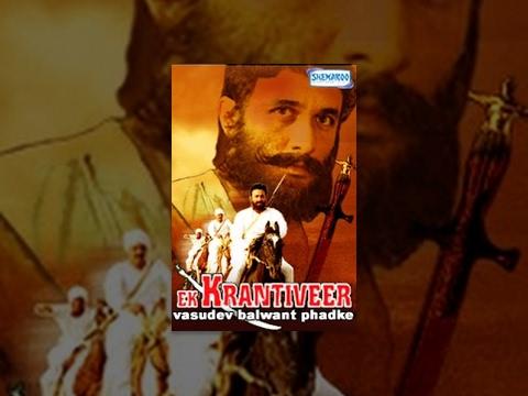 Ek Krantiveer Vasudev Balwant Phadke-Hindi Dubbed Movie(2008)-Ajinkiya Deo,Sonali Kulkarni-Hit Movie