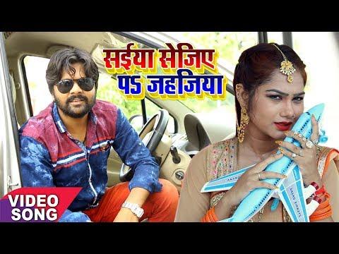 Video Samar Singh का सबसे हिट गाना | सईया सेजिए पs जहजिया | Saiya Sejiya Pe Jahajiya | Bhojpuri Song 2017 download in MP3, 3GP, MP4, WEBM, AVI, FLV January 2017