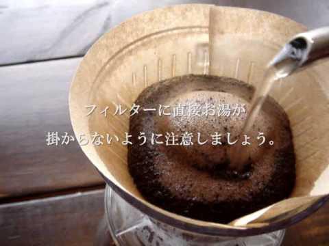 おいしいコーヒーの入れ方(基本編)