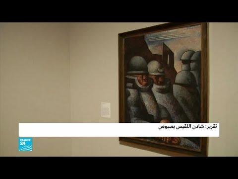 العرب اليوم - مشاهد من الحرب العالمية الأولى وانعكاساتها على الفن الأوروبي