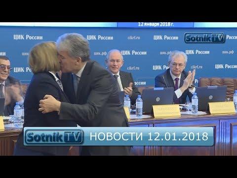 ИНФОРМАЦИОННЫЙ ВЫПУСК 12.01.2018