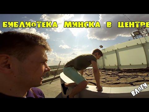Национальная библиотека Беларуси ~ Весёлая компашка / ВЛОГи