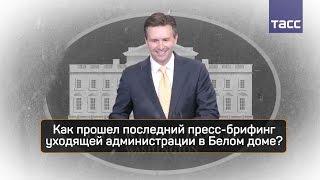 Россия стала одной из главных тем последнего при Обаме брифинга в Белом доме