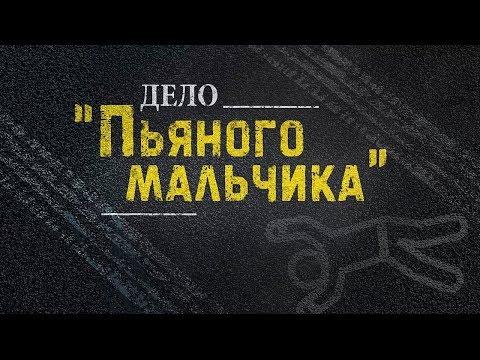 """Полицейского, сбившего летом """"пьяного мальчика"""" в Кировской области, сделали свидетелем по делу."""