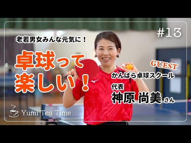 卓球で心身共に健康に2021年07月30日
