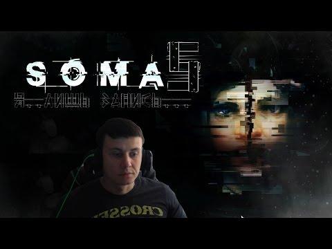 SOMA #5 [Я лишь запись...]