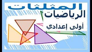 الرياضيات أولى إعدادي - المثلث تمرين 5