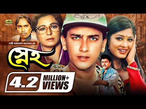 Sneho   HD1080p   Salman Shah   Moushumi   Shabana   Alamgir    Hit Bangla Movie