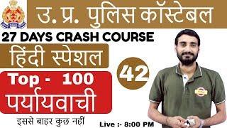 Class 42 || UPP CONSTABLE|49568 पद I हिंदी स्पेशल  By Vivek Sir | Top 100 पर्यायवाची
