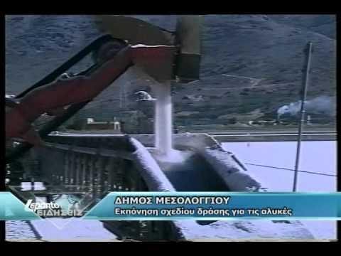 ΑΛΥΚΕΣ - www.lepanto-rtv.gr www.lepantotv.com LEPANTO R-TV.