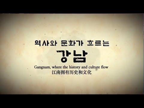 강남페스티벌 개막제_1부 물-결 문화의 본류, 강남