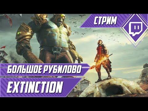 Большое рубилово - Extinction #1
