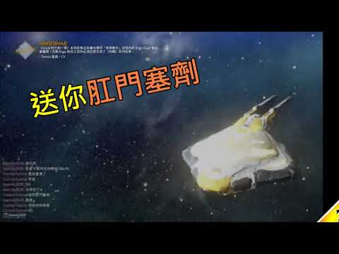 Warframe戰甲神兵-2020/5/30直播精華
