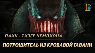 Разработчики League of Legends тизерят нового чемпиона