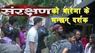 New Nepali Movie Sanrakshan public review on News Nrn NITV Media Present's Presenter : : kunjarmani bhattarai Camera...
