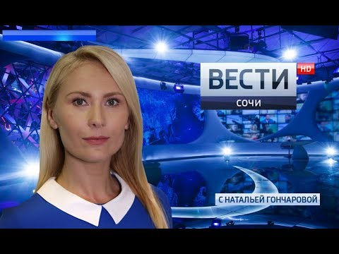 Вести Сочи 09.08.2018 20:45 - DomaVideo.Ru