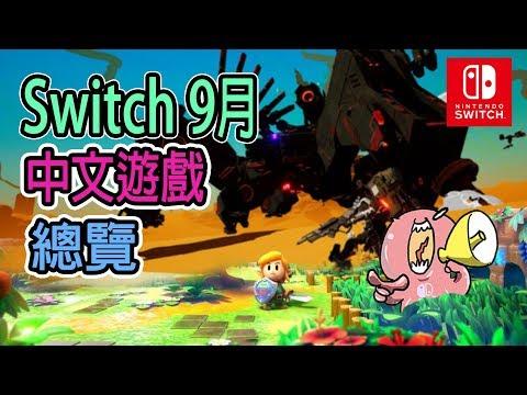 【Switch】19年9月中文遊戲總覽