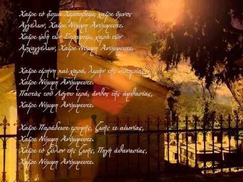 Αγνή Παρθένε Δέσποινα - Agni Parthene Despoina